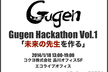 Gugenハッカソン vol.1「未来の先生を作る」