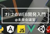 オトナのWEB開発入門@未来会議室