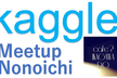 Kaggle Meetup Nonoichi 〜ビッグデータ分析のコンテストにチャレンジ〜
