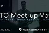 【増枠】CTO meet-up ver.1 大手からベンチャーまで大集合!