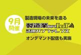 製造業向けIoT活用カンファレンス 2020 秋