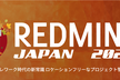 Redmine Japan Eve 前夜祭