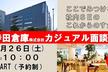 【カジュアル面談会】~寺田倉庫株式会社~「預かる」のその先を、ITのちからで生み出す