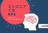 【オンラインになりました!】エンジニアてきRPA(じぶんのための自動化ツール) #RPA