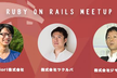 【TECH∞】Ruby on Rails Meetup
