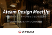 【9/16@オンライン開催】Ateam Design MeetUp_Vol.10 UI/UX特集!