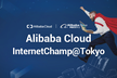 Alibaba Cloud Internet Champion Day Handson
