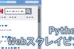 PythonによるWebスクレイピング入門