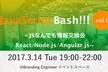 【全媒体合計50名突破!増席】JavaScript Bash!!!~JSなんでも情報交換会~