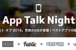 App Talk Night by Relux【好評につき増枠】