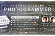 カメラ好きエンジニアのためのPhotogrammer Meetup!