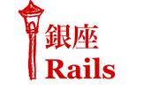 【オンライン開催】銀座Rails#38