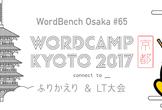 第65回 WordBench大阪「WordCamp Kyoto 2017ふりかえり&LT大会」