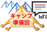 キャンプIoTLT vol.0【※雨天時中止】