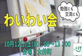 どなたでも参加OK【わいわい会】10月12日(土)@大井町
