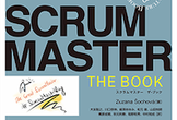 SCRUMMASTER THE BOOK読書会#3 #ScrumMasterWay