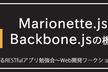 Marionette.jsによるBackbone.jsの機能拡張
