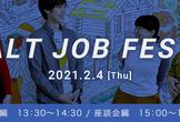 【新卒・オンライン】SALT JOB FESTA 2/4(木)
