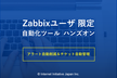 Zabbixユーザ限定 自動化ツールを体験できるハンズオン【無料】