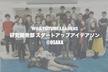 WBA若手の会 研究開発部 スタートアップアイデアソン@大阪