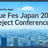 Vue Fes Japan 2018 Reject Conference (プレイドで開催!)