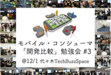 【#TechBuzz】モバイル・コンシューマ「開発比較」勉強会 #3
