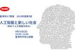 富津市ICT教室 #14 人工知能と新しい社会