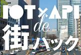 IoT×API de 街ハック!#MA_2017 名古屋ハッカソン予選
