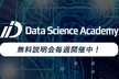 【8月28日(水)】広尾で開催!データサイエンスアカデミー無料説明会