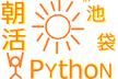 朝活Python 機械学習(実践編) in 池袋(RAKUNA池袋東口)