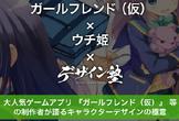 ガールフレンド(仮)×ウチ姫×デザイン塾