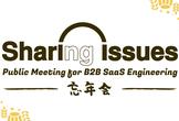 B2B SaaSエンジニアMeetup - Sharing Issues #2