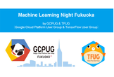 Machine Learning Night  Fukuoka by GCPUG  & TFUG