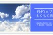 FMウェブもくもく会 Vol.7