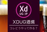XDUG酒場 vol.2 [オンライン/21:50開場]
