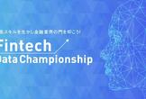 金融 × テック Fintech Data Championship 大交流会