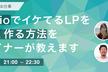 ノーコードツールStudioで「イケてるLP」を素早く作りたい人のための勉強会
