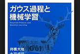 ガウス過程について勉強したい人向けの『ガウス過程と機械学習』 輪読会 #2