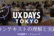 オンライン開催「コンテキストの理解と実践」UXワークショップ:【第63回】