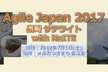 Agile Japan 2017 長崎サテライト with NaITE