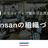 【東京開催】Sansanの組織づくり ~クリエイティブ職向け会社説明会~