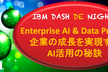 IBM DASH DE NIGHT