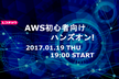 RecoChoku Hands-on #01 -AWS-
