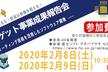 未踏ターゲット事業成果報告会<二日目> 2月9日(日)