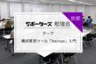 【京都開催】構成管理ツール「Itamae」入門【学生&若手エンジニア向け勉強会】