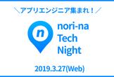 ※当日参加OK【LT&懇親会】アプリエンジニア集まれ! nori-na Tech Night #2