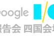 Google I/O 2017 報告会 四国会場