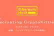 #11 Decrypting CryptoKitties!