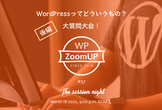 WP ZoomUP #37 WordPressってどういうもの?(後編) 大質問大会!