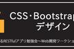 CSS・Bootstrapによるデザイン